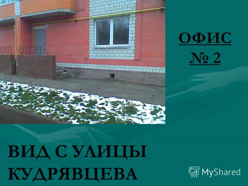 ВИД С УЛИЦЫ КУДРЯВЦЕВА ОФИС 2