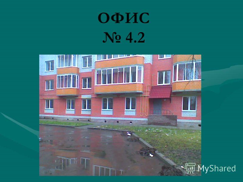 ОФИС 4.2