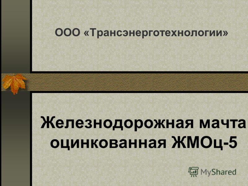 Железнодорожная мачта оцинкованная ЖМОц-5 ООО «Трансэнерготехнологии»