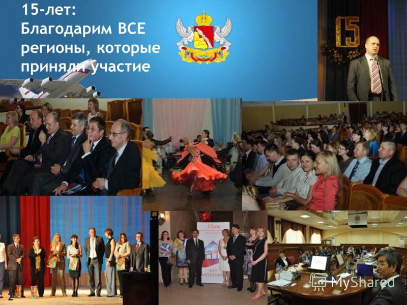15-лет: Благодарим ВСЕ регионы, которые приняли участие 2