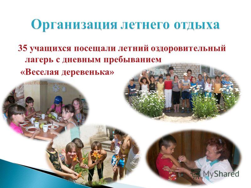 35 учащихся посещали летний оздоровительный лагерь с дневным пребыванием «Веселая деревенька»