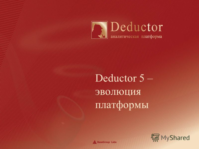 Deductor 5 – эволюция платформы