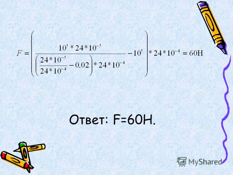 Ответ: F=60Н.