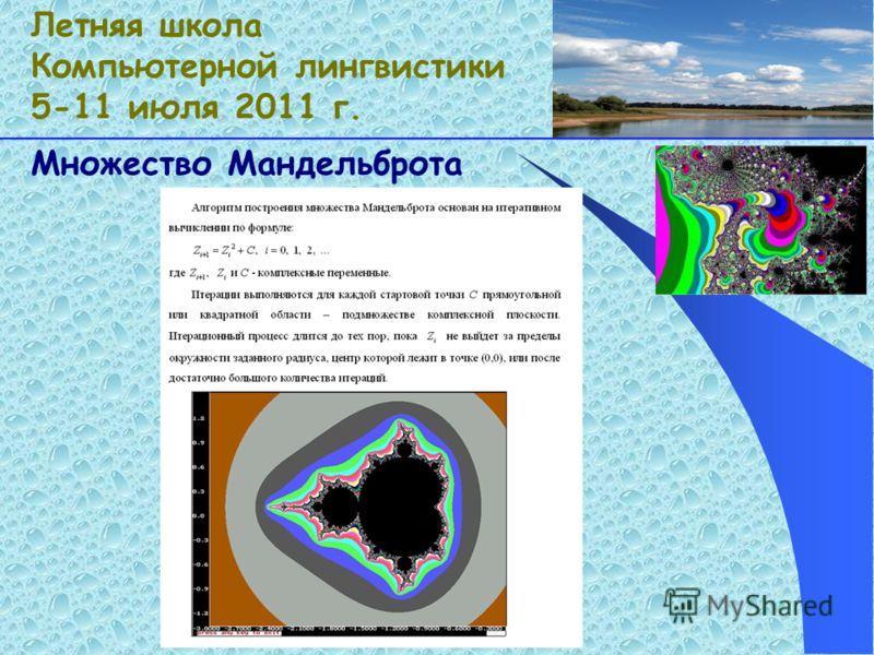 Множество Мандельброта Летняя школа Компьютерной лингвистики 5-11 июля 2011 г.