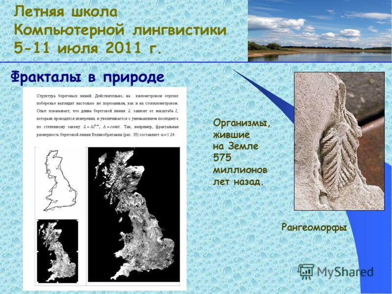 Фракталы в природе Летняя школа Компьютерной лингвистики 5-11 июля 2011 г. Рангеоморфы Организмы, жившие на Земле 575 миллионов лет назад.