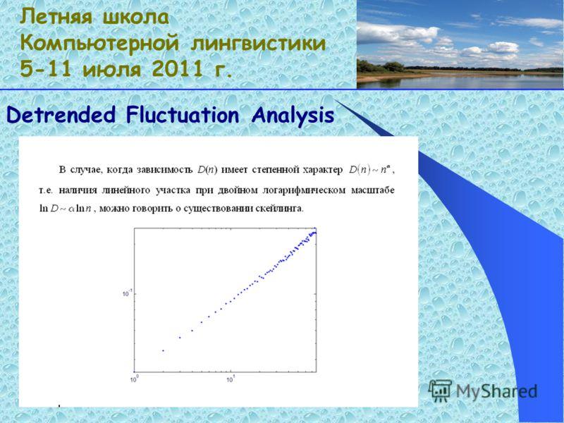 Detrended Fluctuation Analysis Летняя школа Компьютерной лингвистики 5-11 июля 2011 г.