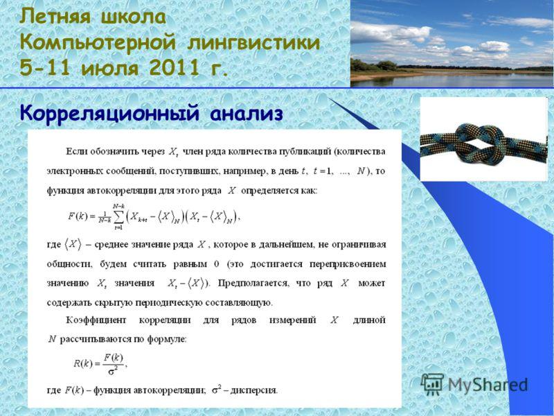 Корреляционный анализ Летняя школа Компьютерной лингвистики 5-11 июля 2011 г.