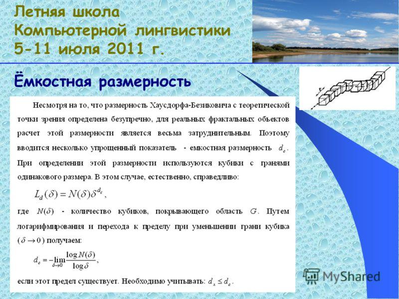 Ёмкостная размерность Летняя школа Компьютерной лингвистики 5-11 июля 2011 г.