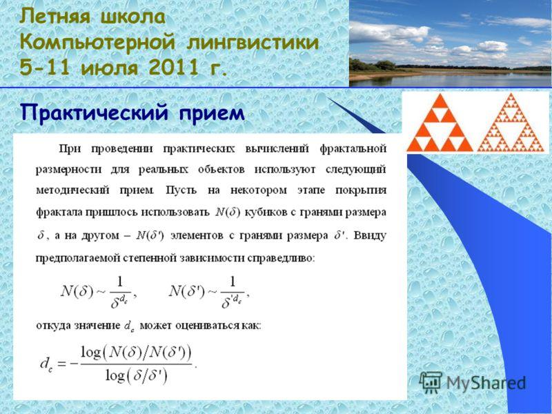 Практический прием Летняя школа Компьютерной лингвистики 5-11 июля 2011 г.