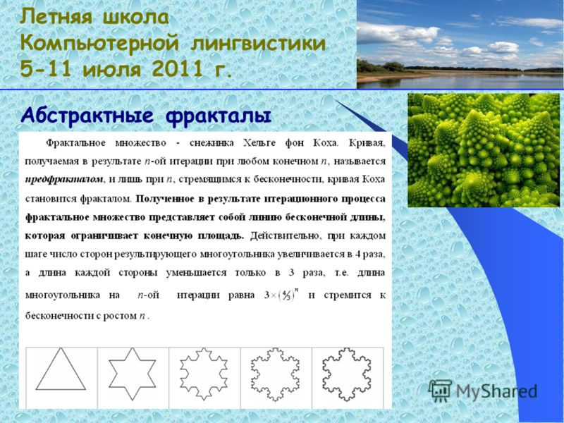 Абстрактные фракталы Летняя школа Компьютерной лингвистики 5-11 июля 2011 г.