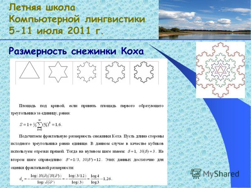 Размерность снежинки Коха Летняя школа Компьютерной лингвистики 5-11 июля 2011 г.