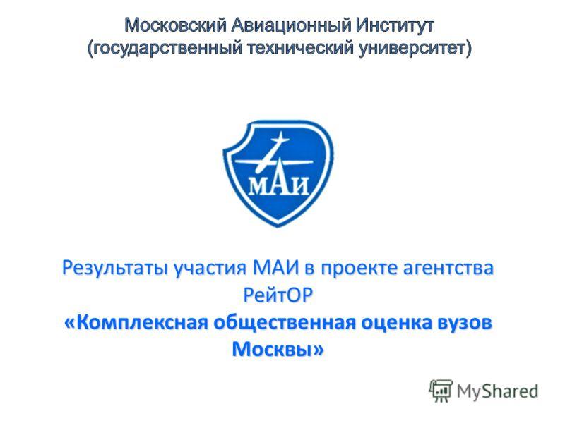 Результаты участия МАИ в проекте агентства РейтОР «Комплексная общественная оценка вузов Москвы»