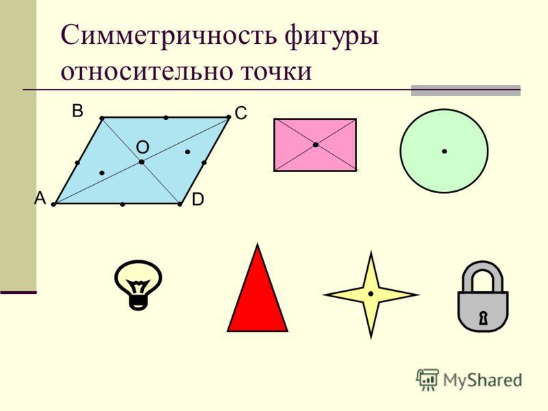 Симметричность фигуры относительно точки A B C D O