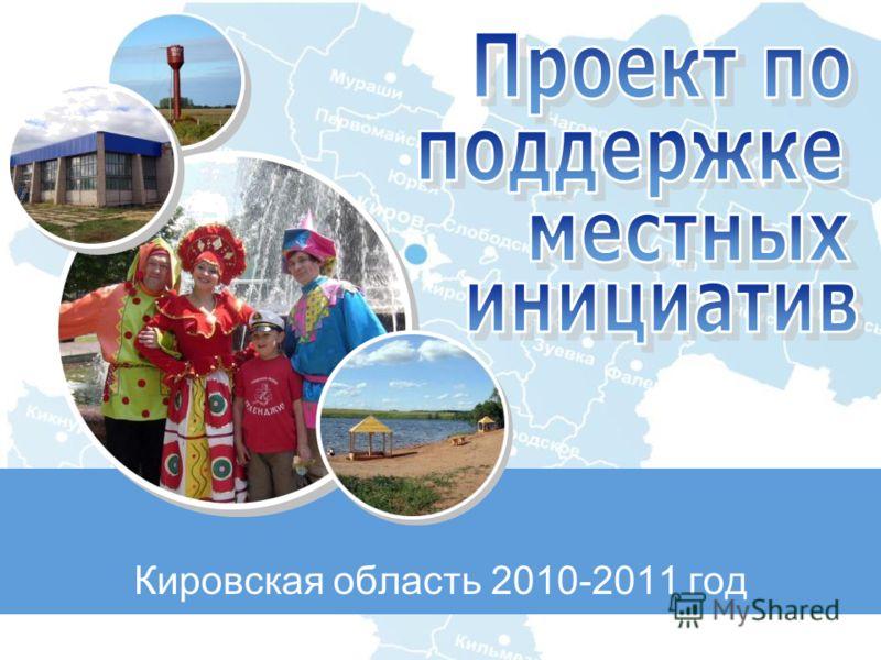 Кировская область 2010-2011 год