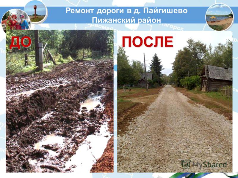Ремонт дороги в д. Пайгишево Пижанский район ДОПОСЛЕ