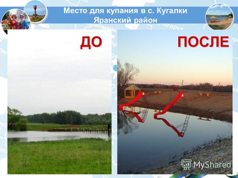 Место для купания в с. Кугалки Яранский район ДОПОСЛЕ