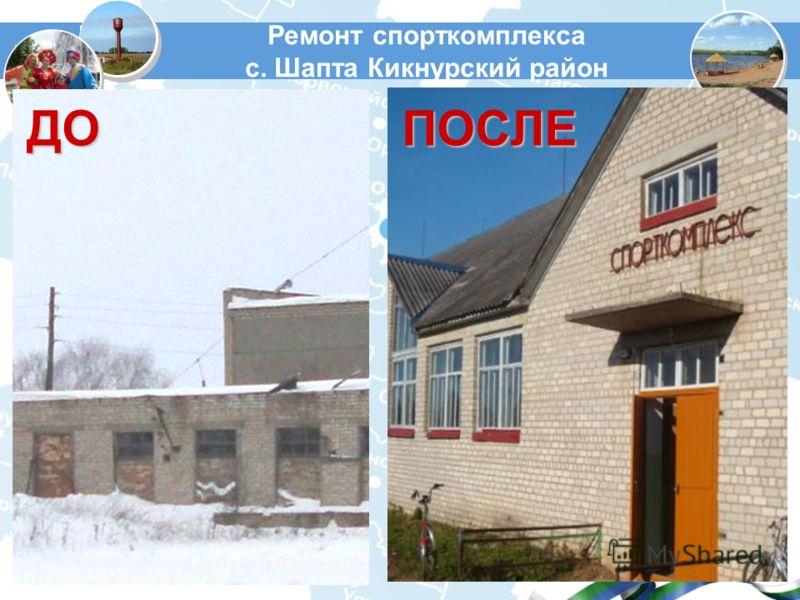 Ремонт спорткомплекса с. Шапта Кикнурский район ДОПОСЛЕ