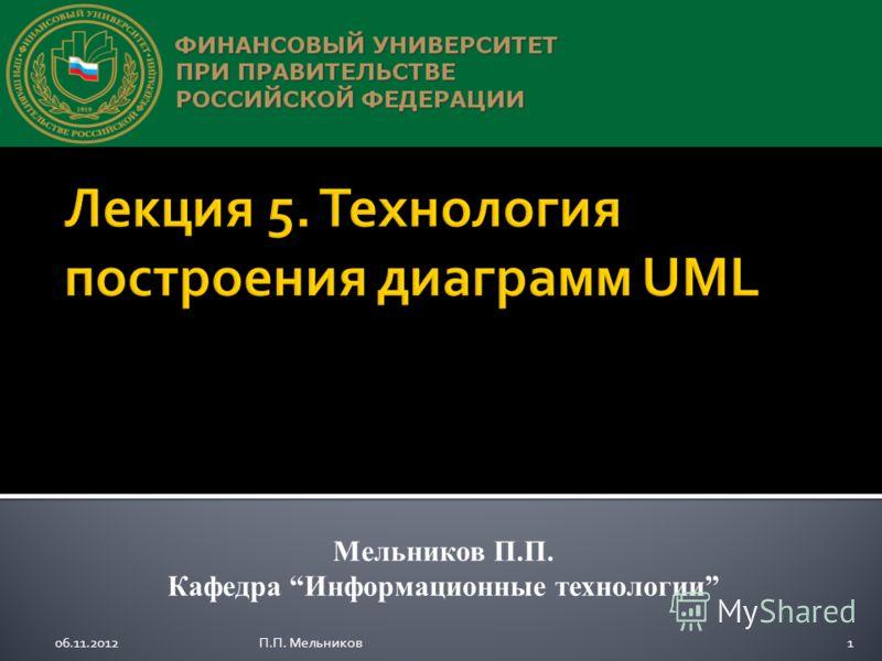 Мельников П.П. Кафедра Информационные технологии 06.11.20121П.П. Мельников