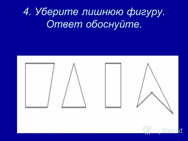 4. Уберите лишнюю фигуру. Ответ обоснуйте.