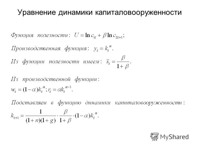 Уравнение динамики капиталовооруженности
