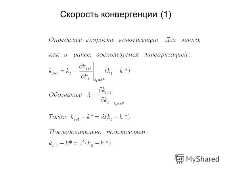 Скорость конвергенции (1)