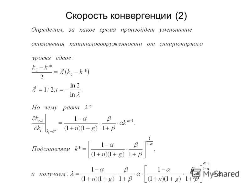 Скорость конвергенции (2)