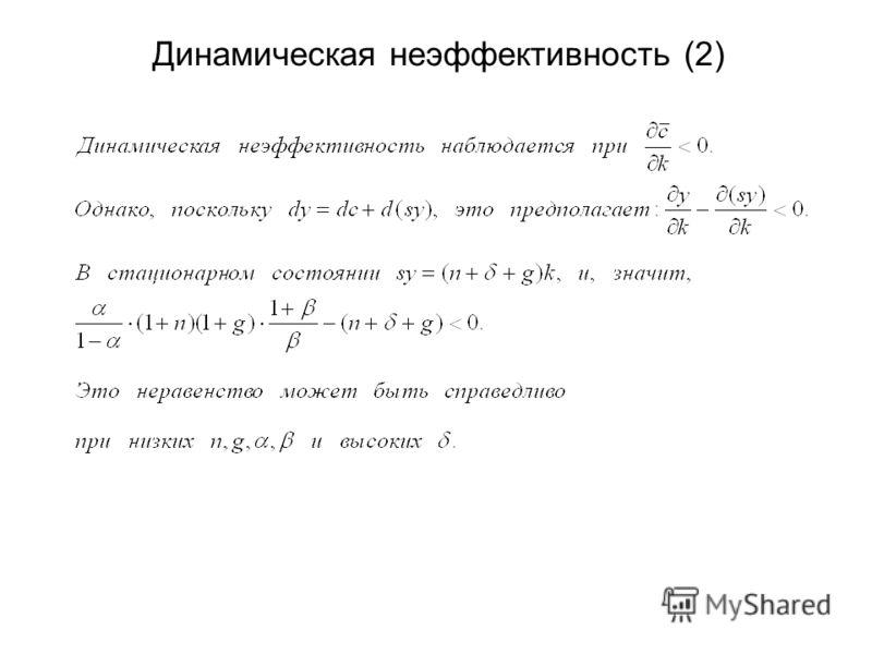 Динамическая неэффективность (2)
