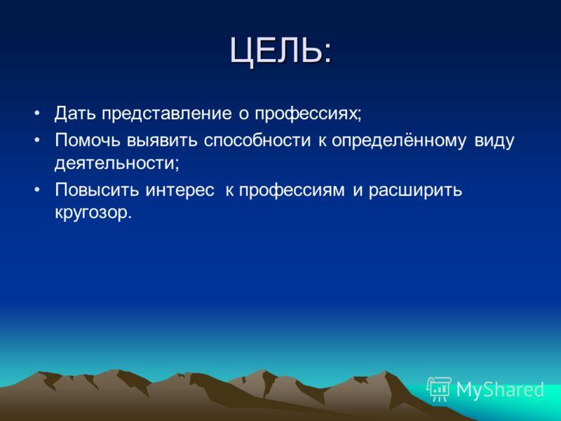 Библиотечный урок для учащихся 5 – 7 классов Подготовила: Берчук Т. В.