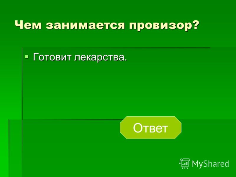 Кем был по профессии А. П. Чехов? Врачом. Врачом. Ответ