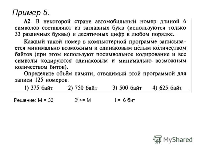 Решение: М = 332 i >= Mi = 6 бит