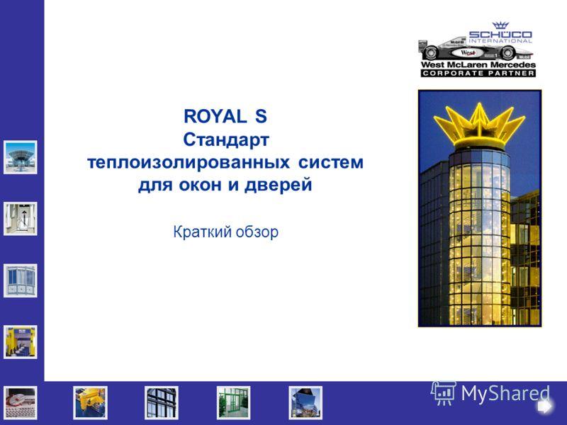 ROYAL S Стандарт теплоизолированных систем для окон и дверей Краткий обзор