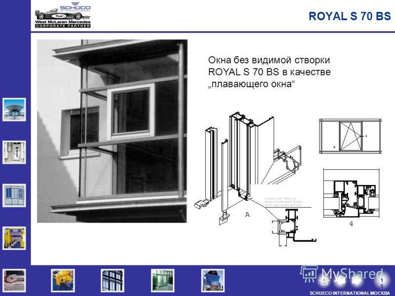 1515 SCHUECO INTERNATIONAL МОСКВА Окна без видимой створки ROYAL S 70 BS в качестве плавающего окна ROYAL S 70 BS