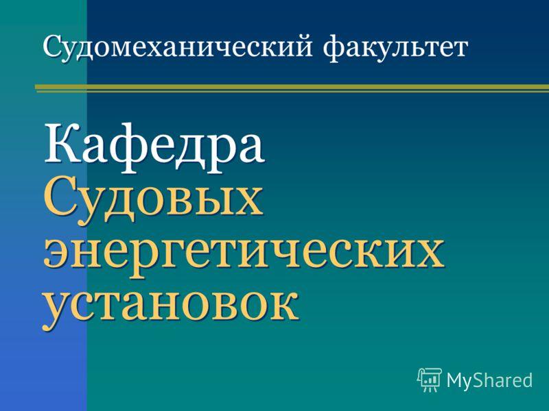 Судомеханический факультет Кафедра Судовых энергетических установок