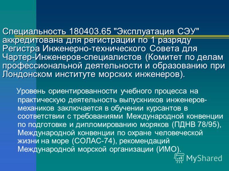 Специальность 180403.65