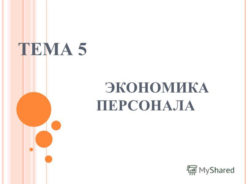 ТЕМА 5 ЭКОНОМИКА ПЕРСОНАЛА