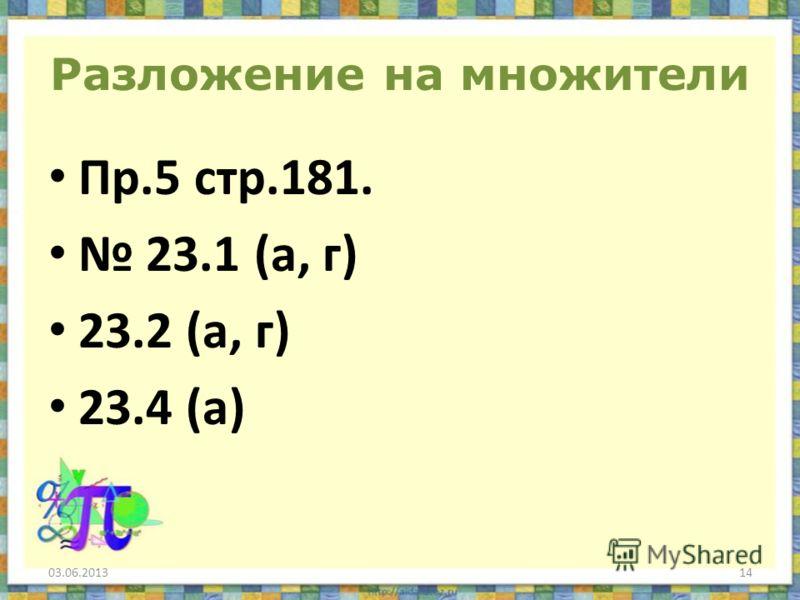 Разложение на множители Пр.5 стр.181. 23.1 (а, г) 23.2 (а, г) 23.4 (а) 03.06.201314