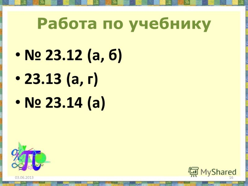 Работа по учебнику 23.12 (а, б) 23.13 (а, г) 23.14 (а) 03.06.201316