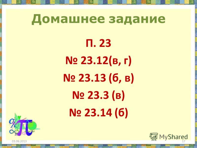 Домашнее задание П. 23 23.12(в, г) 23.13 (б, в) 23.3 (в) 23.14 (б) 03.06.201317