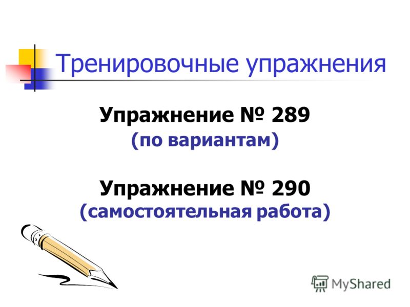 Тренировочные упражнения Упражнение 289 (по вариантам) Упражнение 290 (самостоятельная работа)