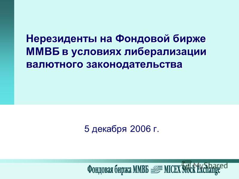 Нерезиденты на Фондовой бирже ММВБ в условиях либерализации валютного законодательства 5 декабря 2006 г.