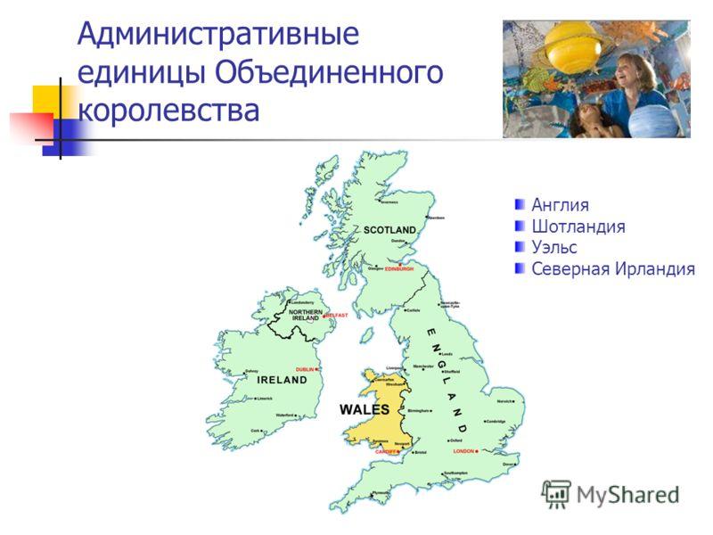 Административные единицы Объединенного королевства Англия Шотландия Уэльс Северная Ирландия