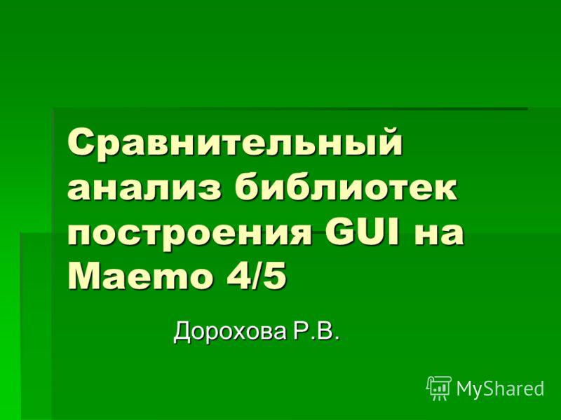 Сравнительный анализ библиотек построения GUI на Maemo 4/5 Дорохова Р.В.