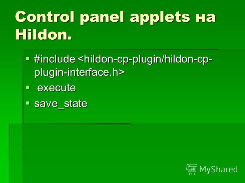 Control panel applets на Hildon. #include #include execute execute save_state save_state