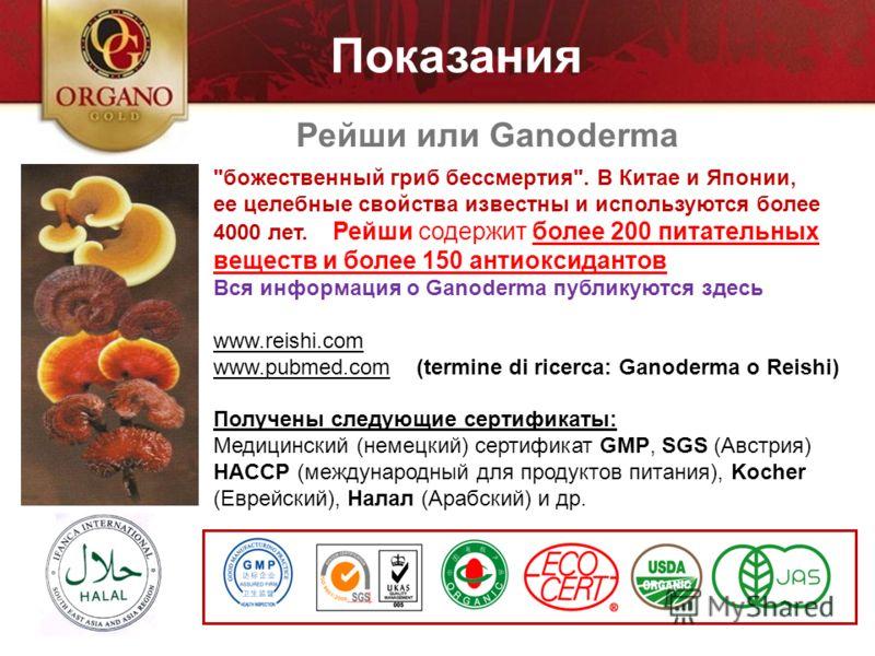 2.) Ganoderma Lucidum Рейши Ganoderma это названия означает