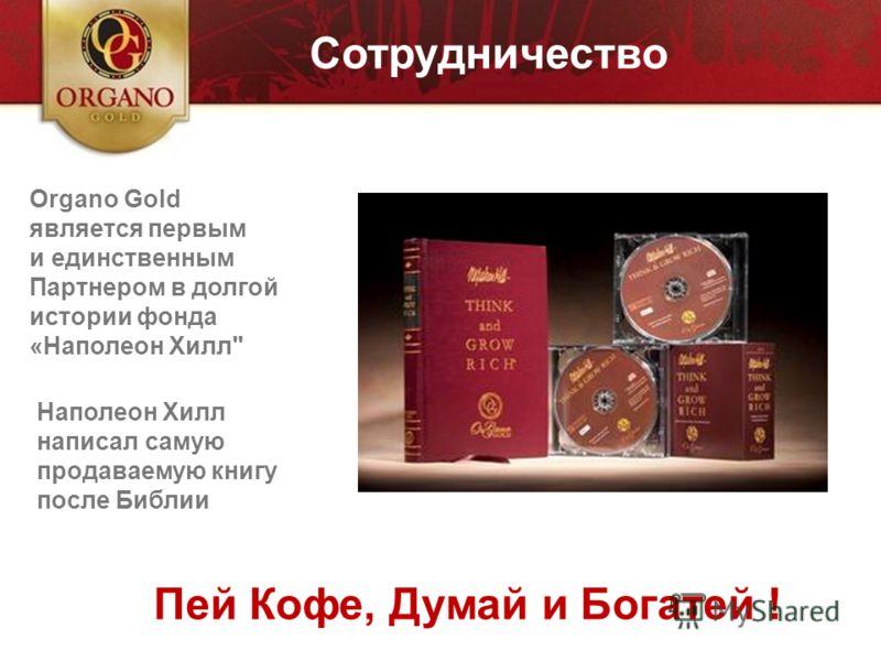 Un BONUS che ti da sicurezza! Organo Gold является первым и единственным Партнером в долгой истории фонда «Наполеон Хилл Наполеон Хилл написал самую продаваемую книгу после Библии Сотрудничество Пей Кофе, Думай и Богатей !