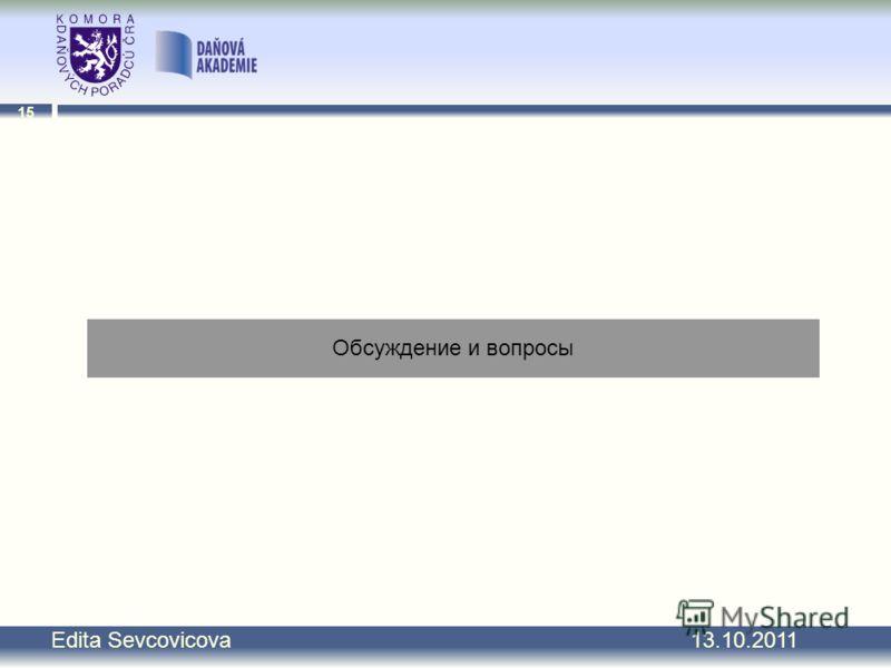 15 Edita Sevcovicova 13.10.2011 Обсуждение и вопросы