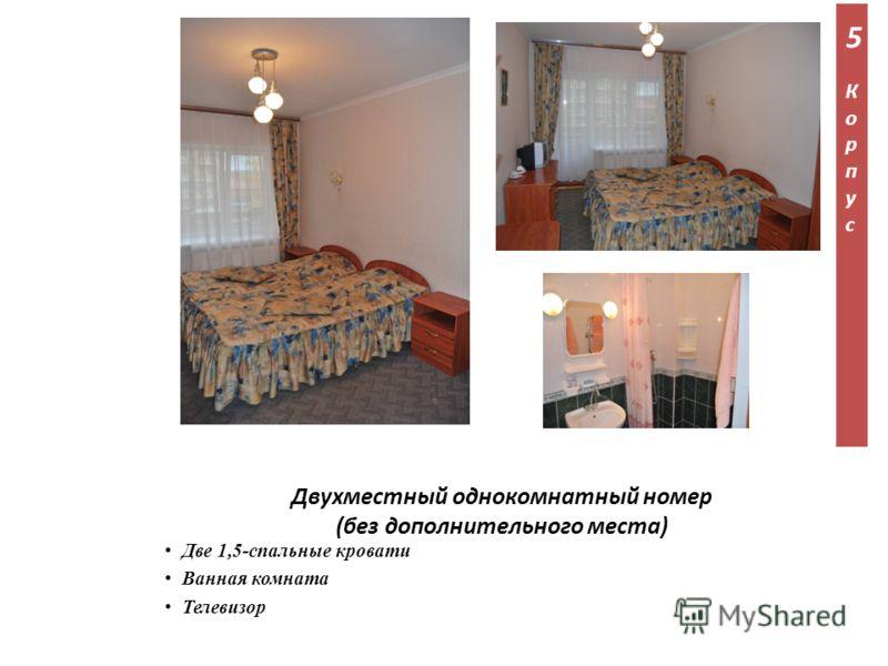 Две 1,5-спальные кровати Ванная комната Телевизор Двухместный однокомнатный номер (без дополнительного места) 5Корпус5Корпус