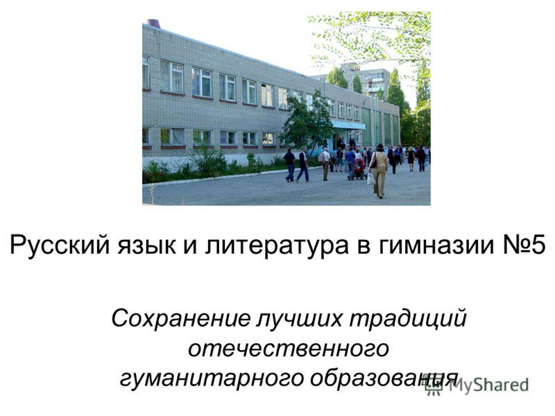 Русский язык и литература в гимназии 5 Сохранение лучших традиций отечественного гуманитарного образования