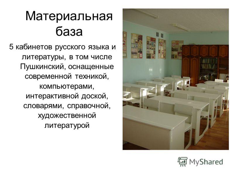 Материальная база 5 кабинетов русского языка и литературы, в том числе Пушкинский, оснащенные современной техникой, компьютерами, интерактивной доской, словарями, справочной, художественной литературой