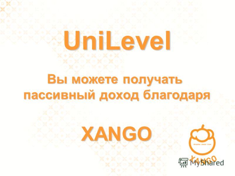UniLevel Вы можете получать пассивный доход благодаря Вы можете получать пассивный доход благодаря XANGO